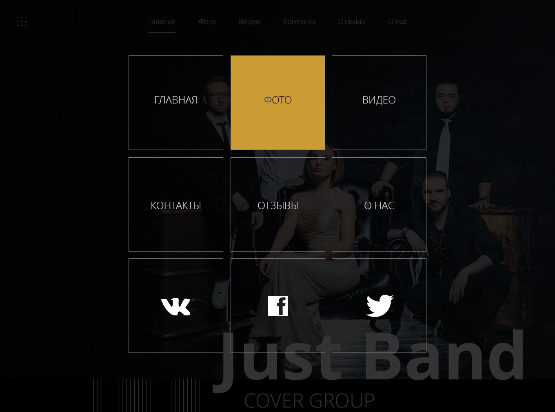 Макет сайта Сайт для музыкальной группы на свадьбу 2