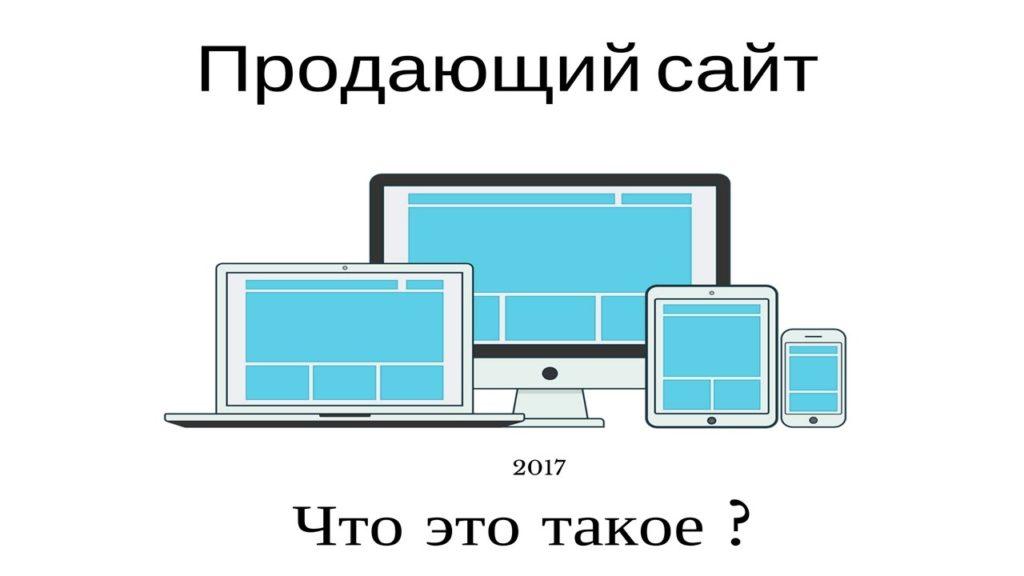 maxresdefault-3-1024x576 Что такое продающий сайт и как его сделать?
