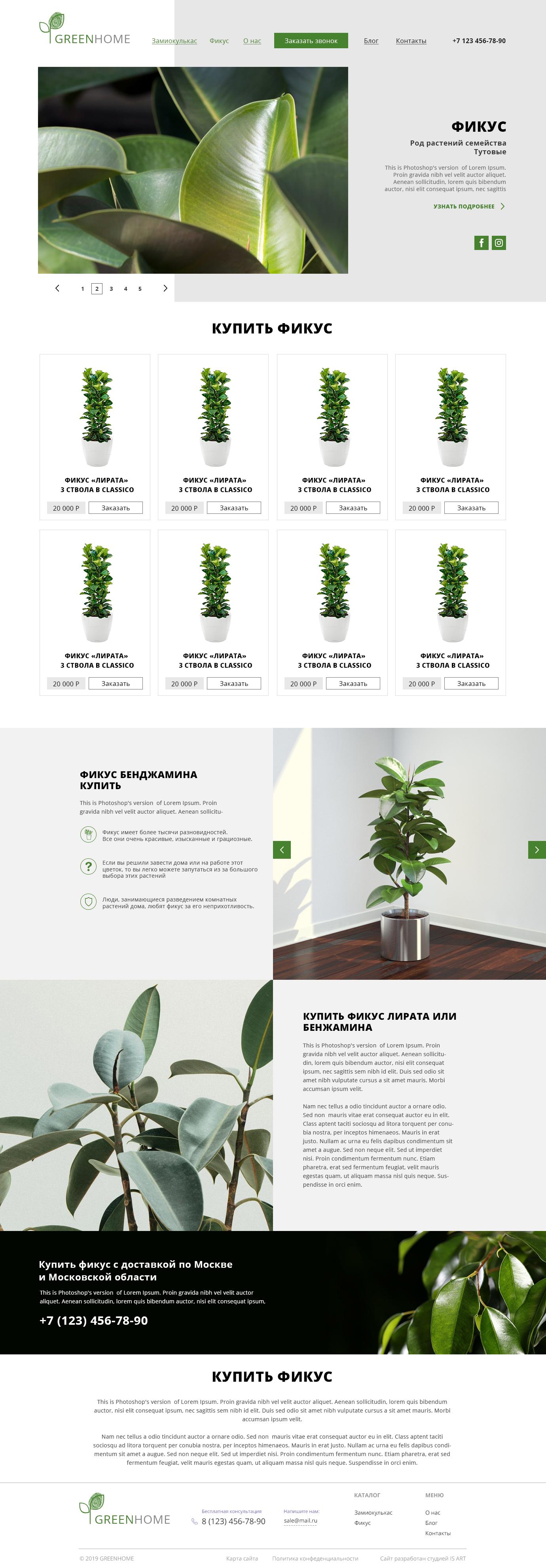 Макет сайта Продажа растений в офисы 5