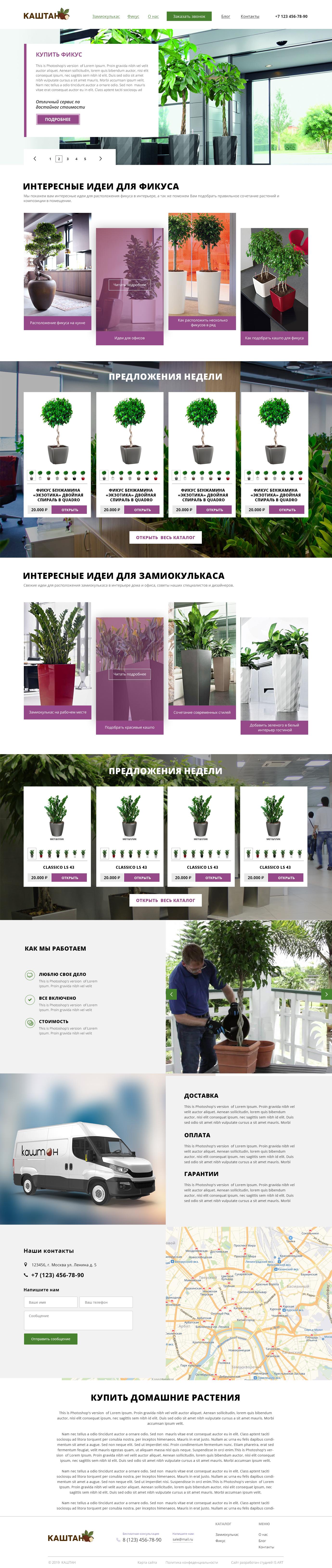Макет сайта Продажа растений в офисы 1