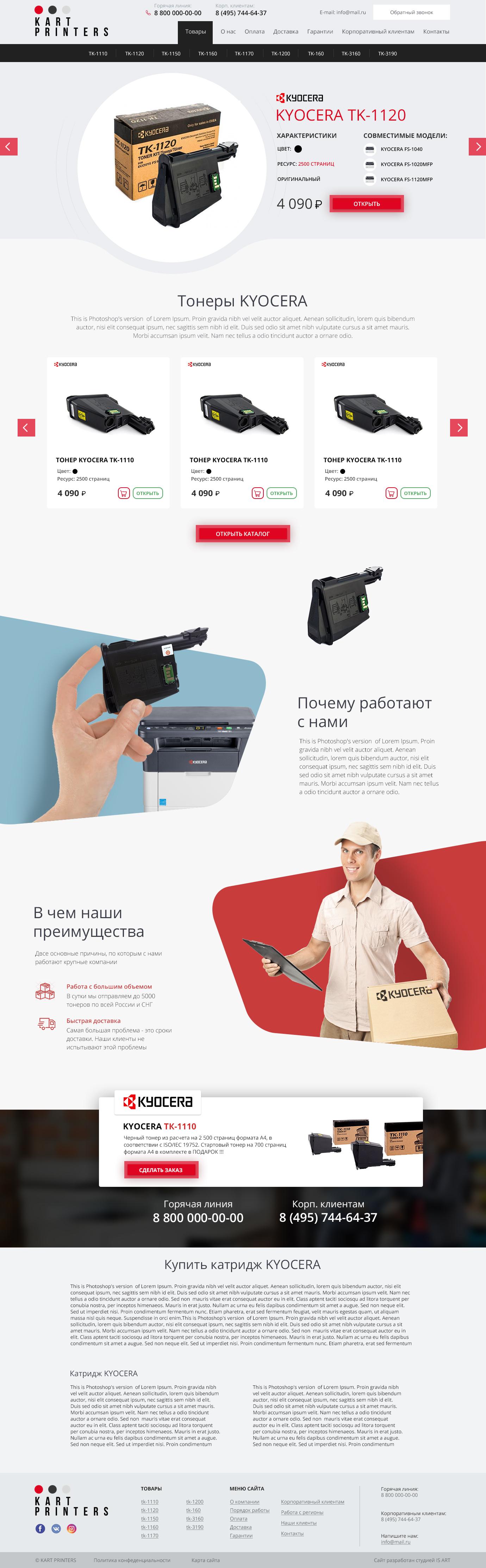 Макет сайта Продажа картриджей Kyocera 1
