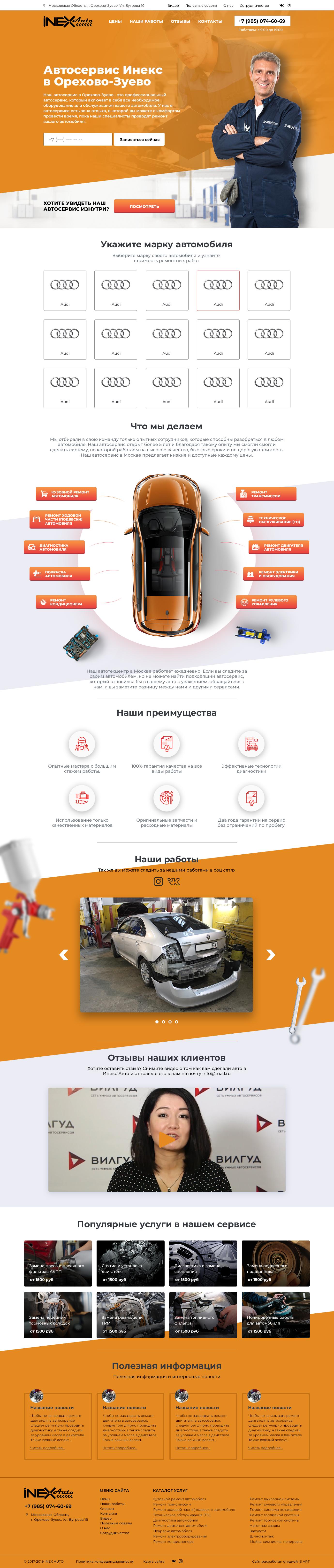 Макет сайта Автосервис в Орехово-Зуево 1