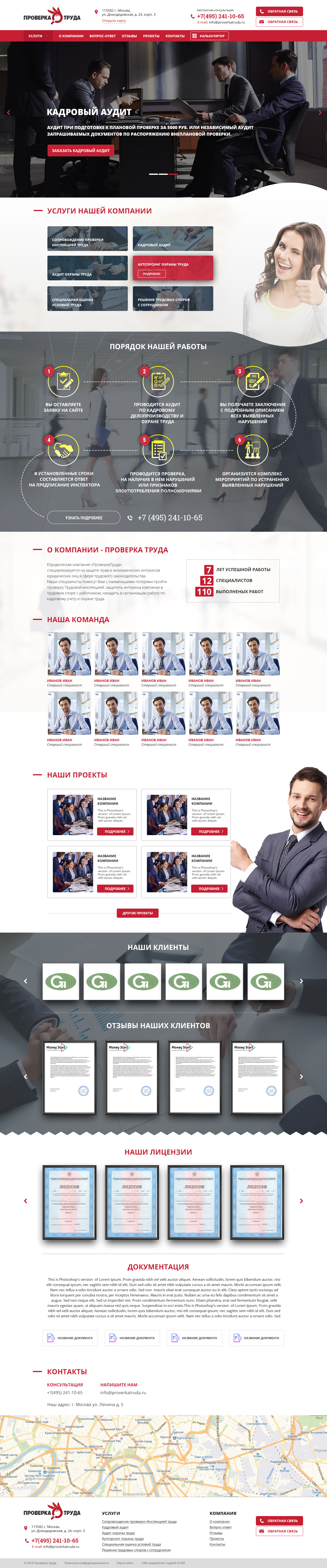 Макет сайта Проверка труда 1