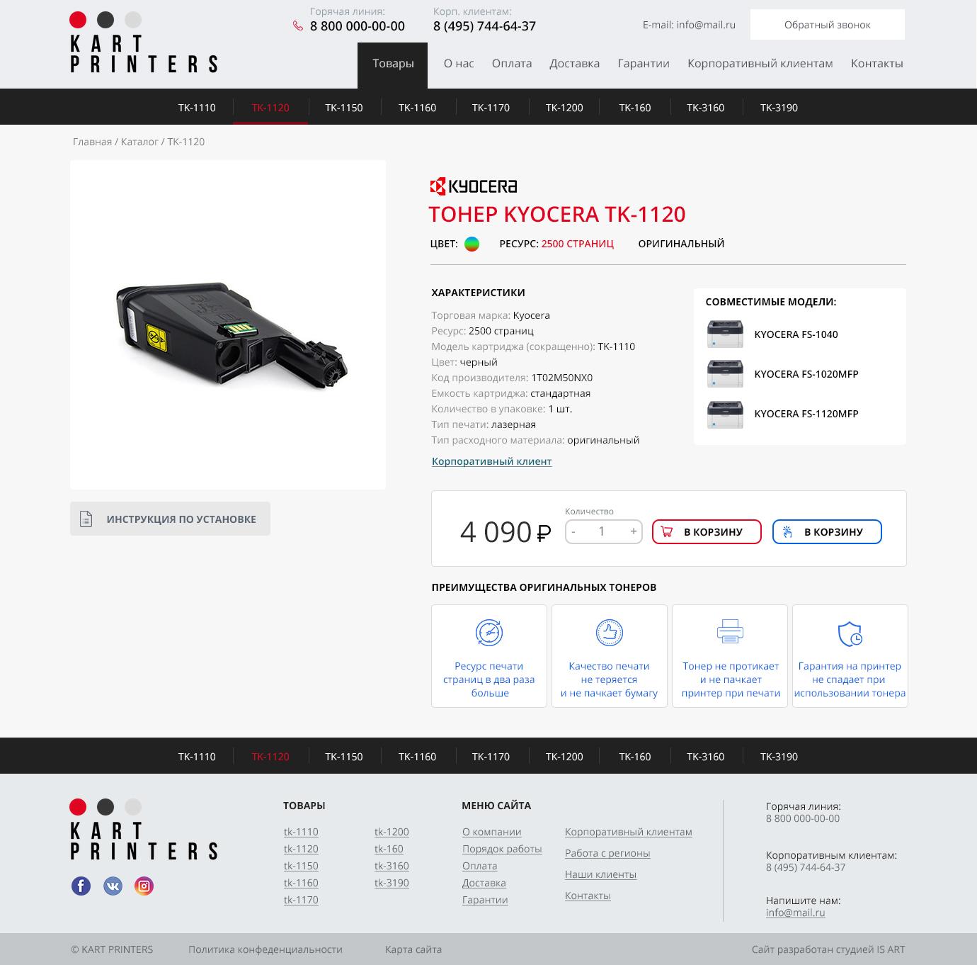 Макет сайта Продажа картриджей Kyocera 2