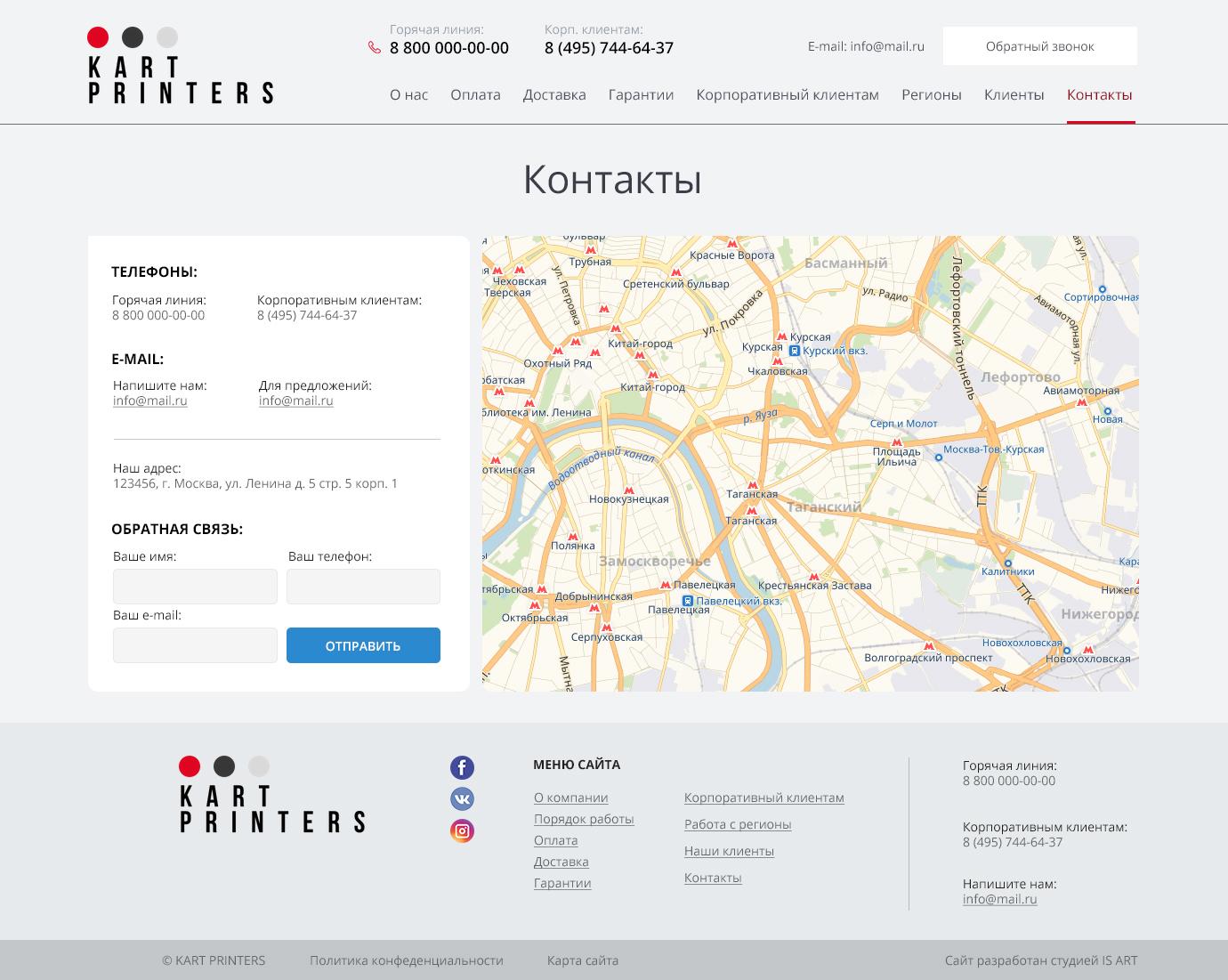 Макет сайта Продажа картриджей Kyocera 3
