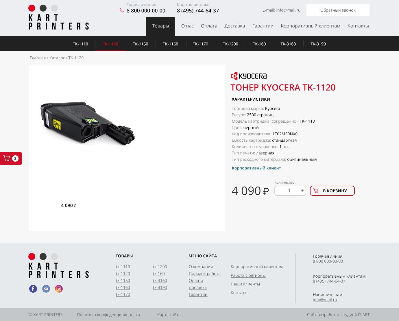 Макет сайта Продажа картриджей Kyocera 4