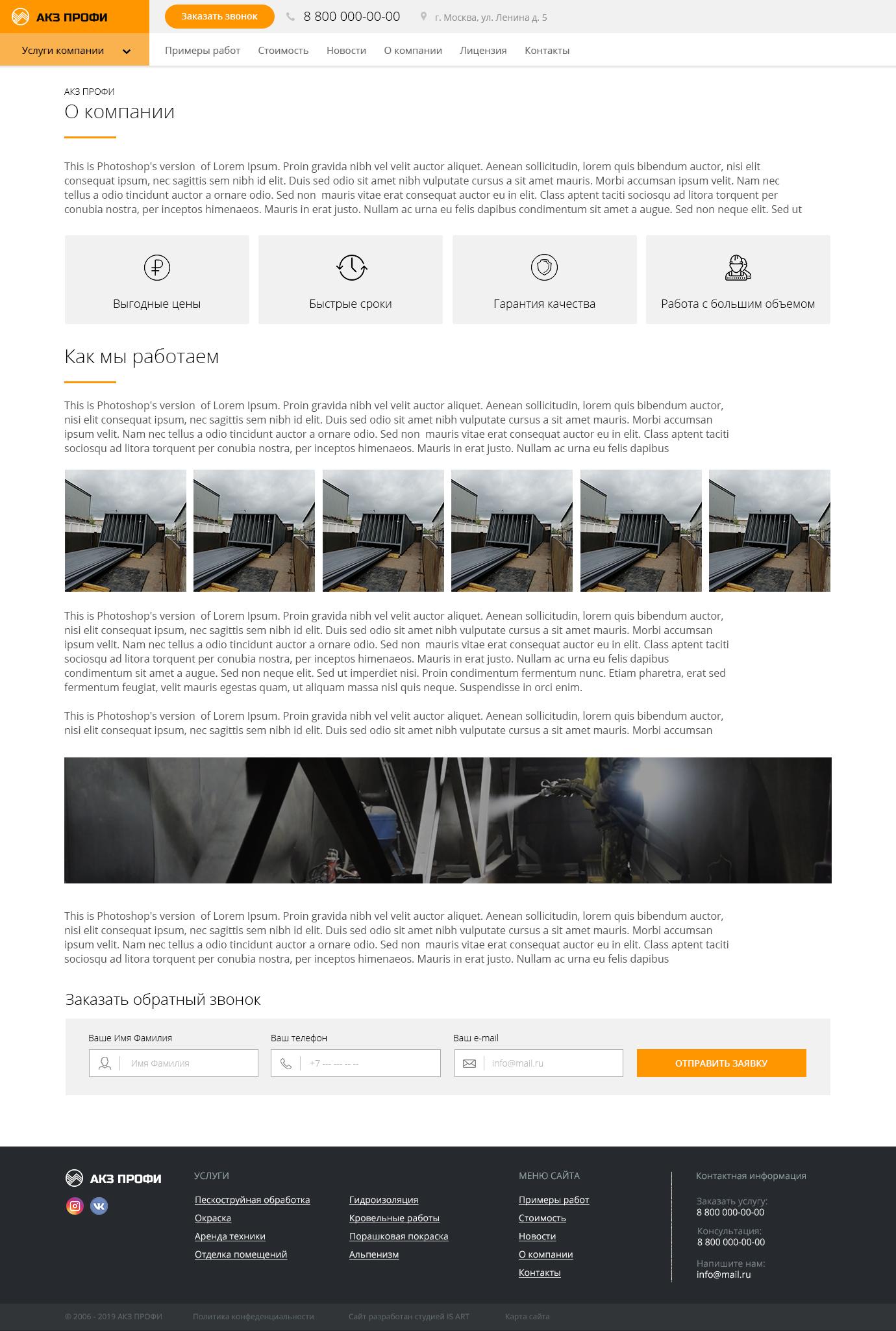 Макет сайта Пескоструйная обработка 2