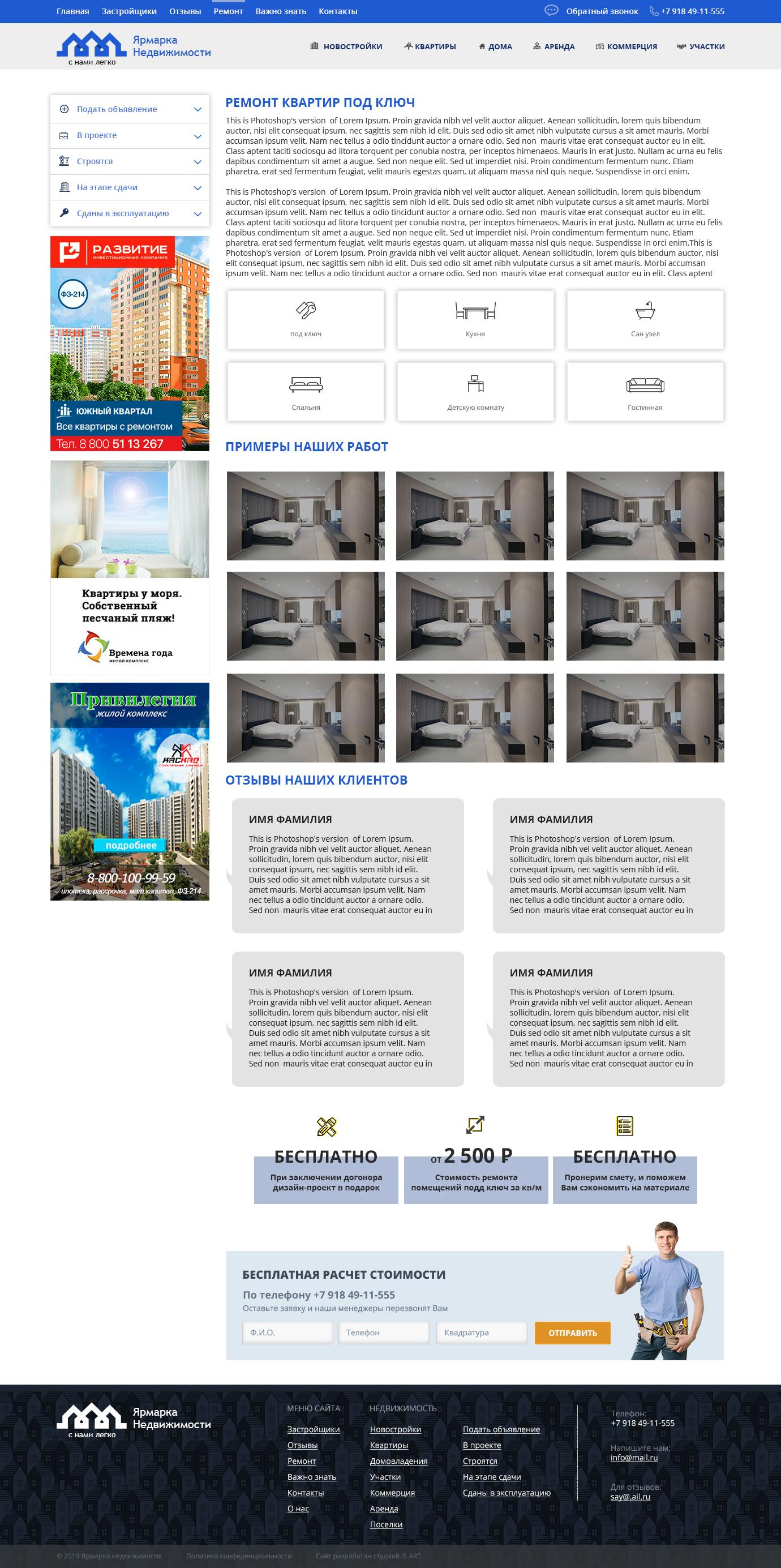 Макет сайта Продажа недвижимости в Анапе 5