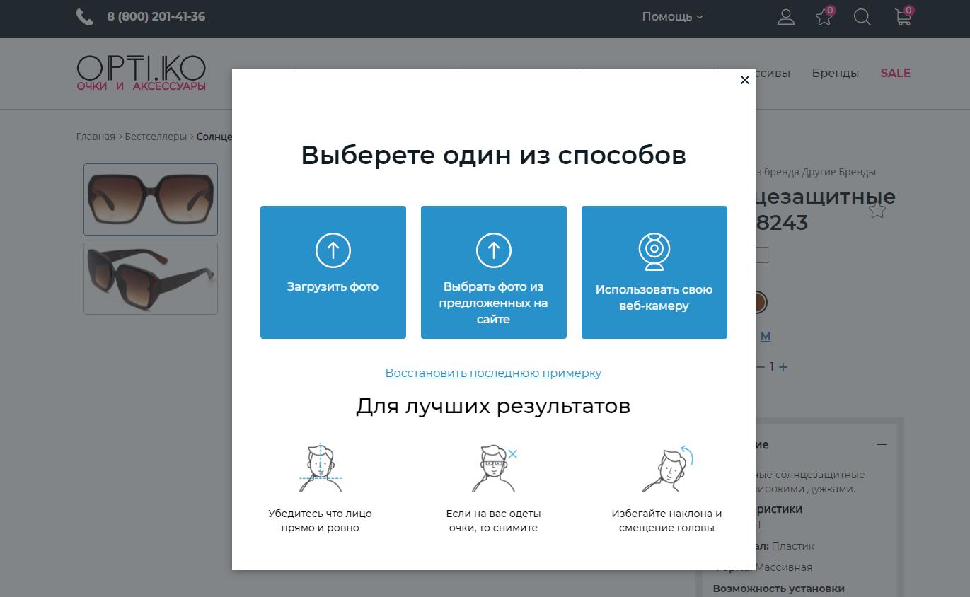 Макет сайта Онлайн магазин очков 3