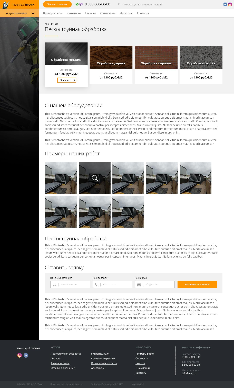 Макет сайта Пескоструйная обработка 3