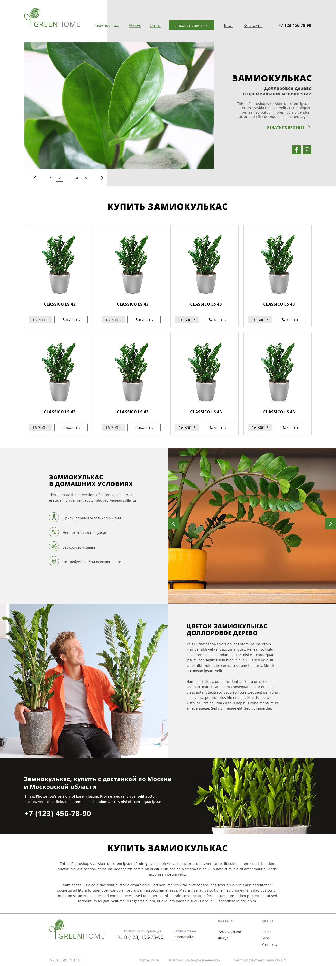Макет сайта Продажа растений в офисы 2