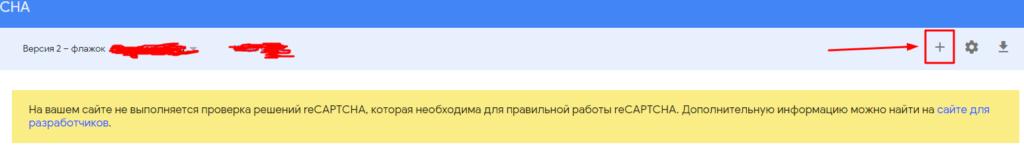 Bez-nazvaniya-1-1024x151 Как установить Google recaptcha