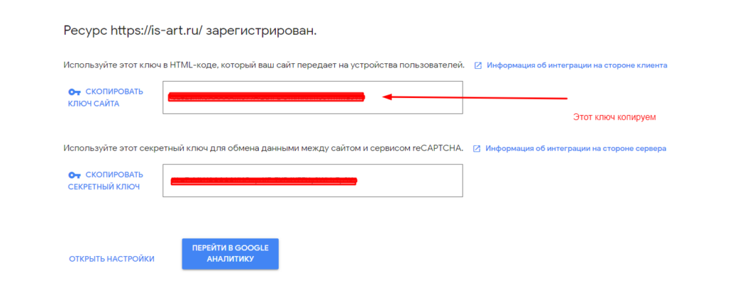 Bez-nazvaniya-5-1024x405 Как установить Google recaptcha