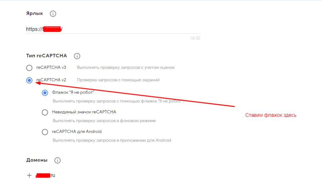 Bez-nazvaniya-6-1024x589 Как установить Google recaptcha