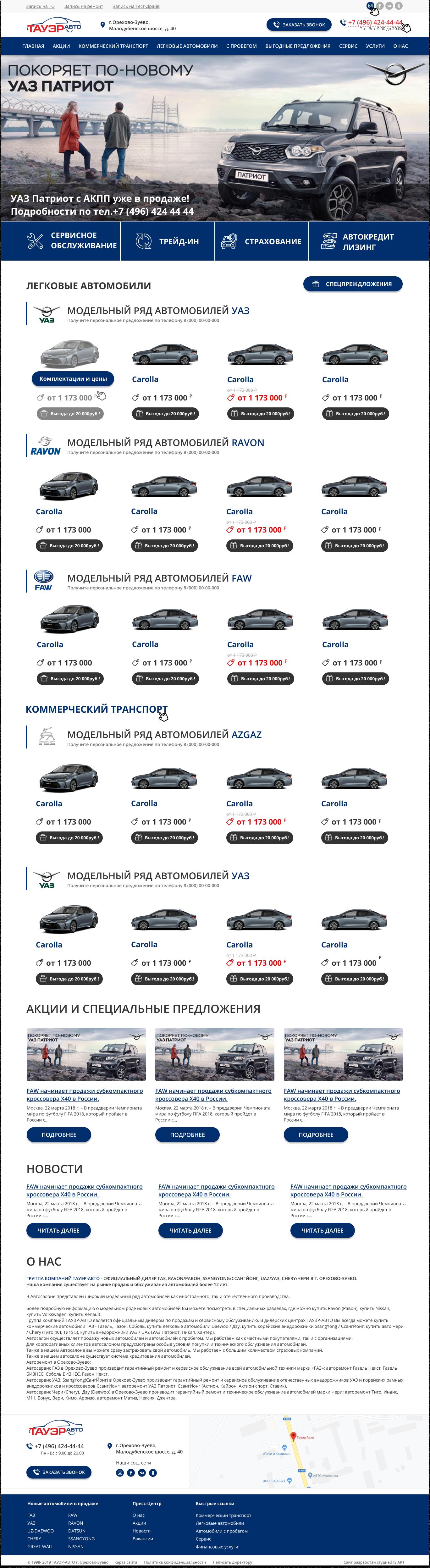 Макет сайта Автосалон ТАУЭР ЛТД 1
