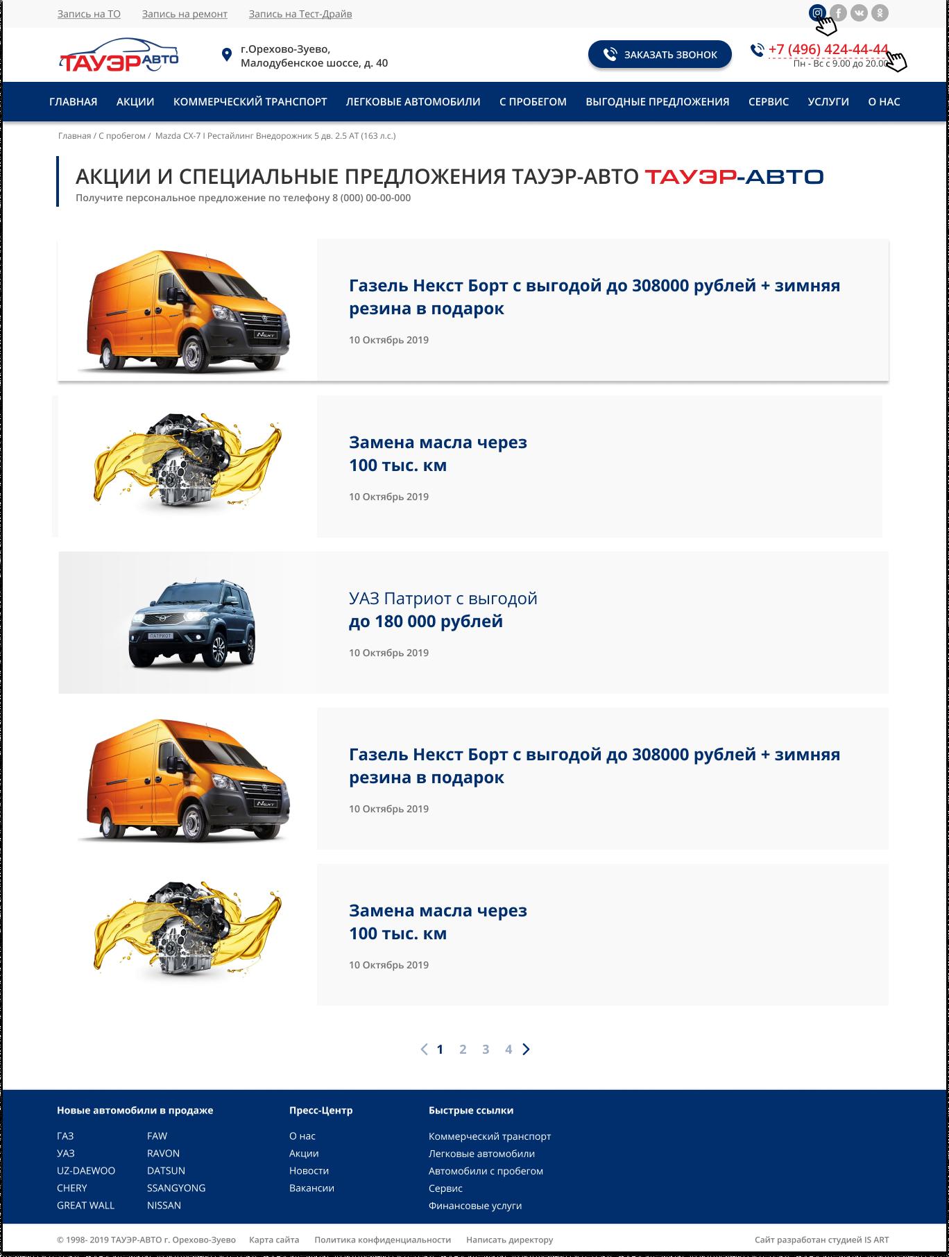 Макет сайта Автосалон ТАУЭР ЛТД 8
