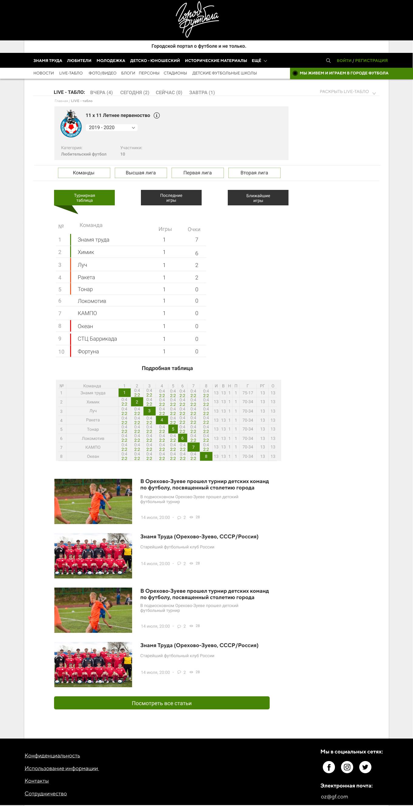 Макет сайта Город Футбола 3