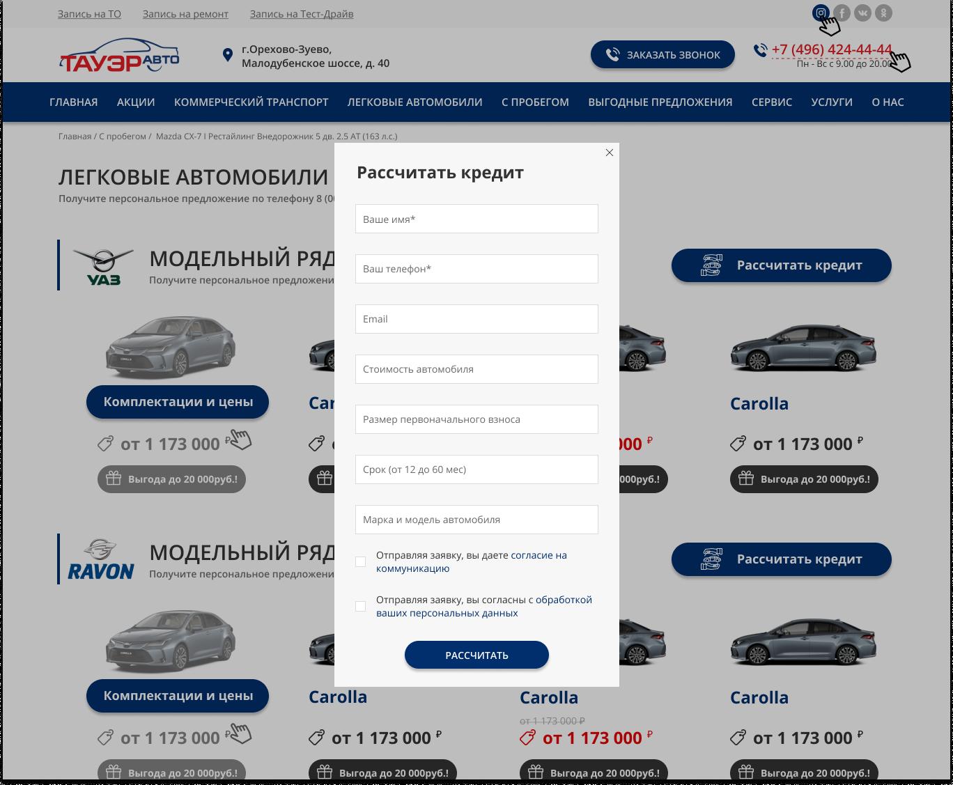 Макет сайта Автосалон ТАУЭР ЛТД 17