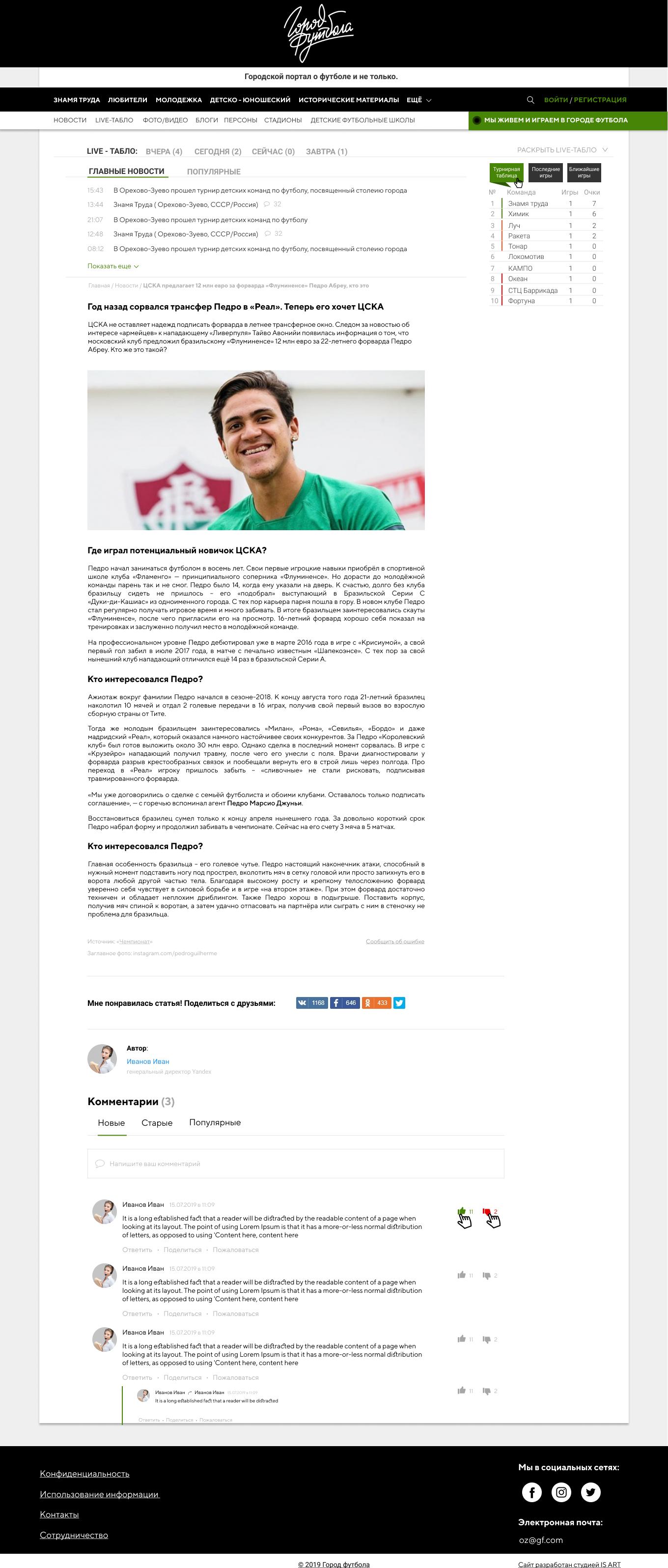 Макет сайта Город Футбола 5