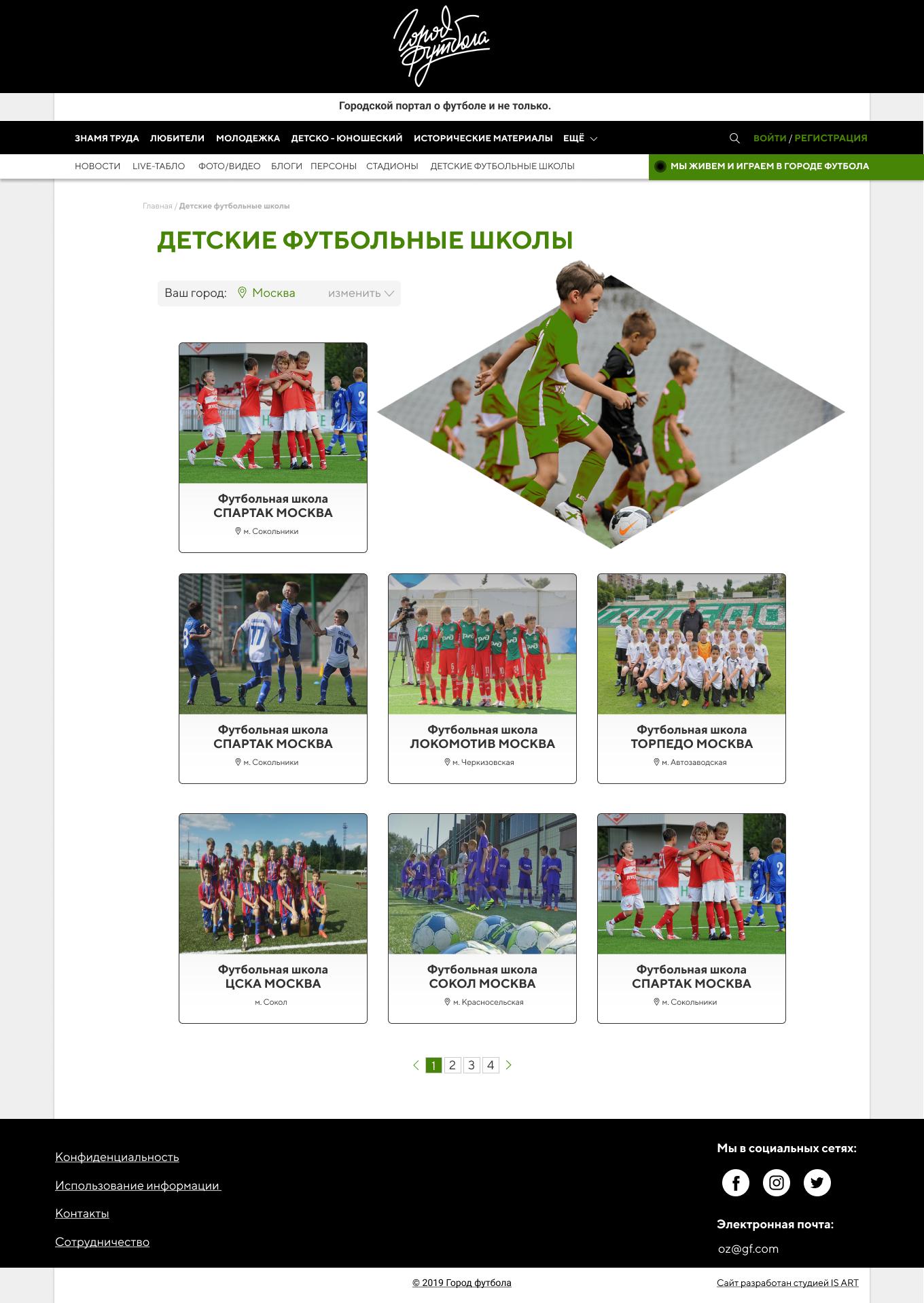 Макет сайта Город Футбола 6