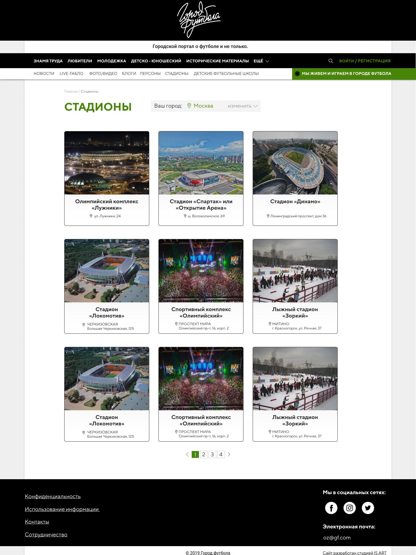 Макет сайта Город Футбола 8