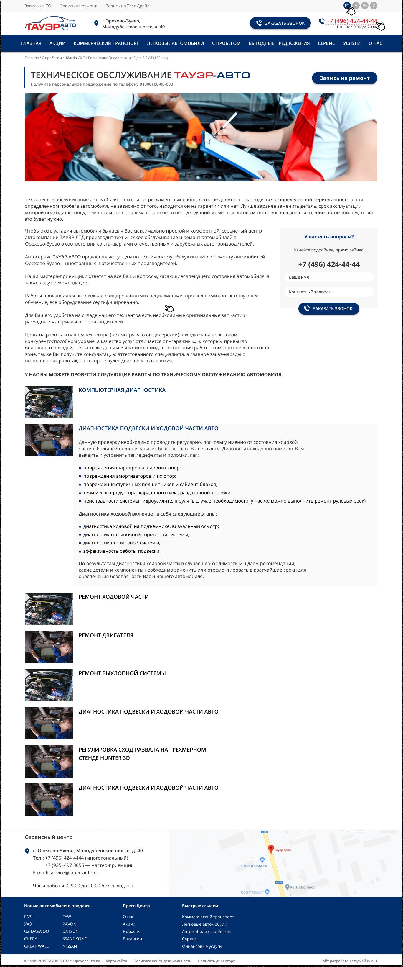 Макет сайта Автосалон ТАУЭР ЛТД 6