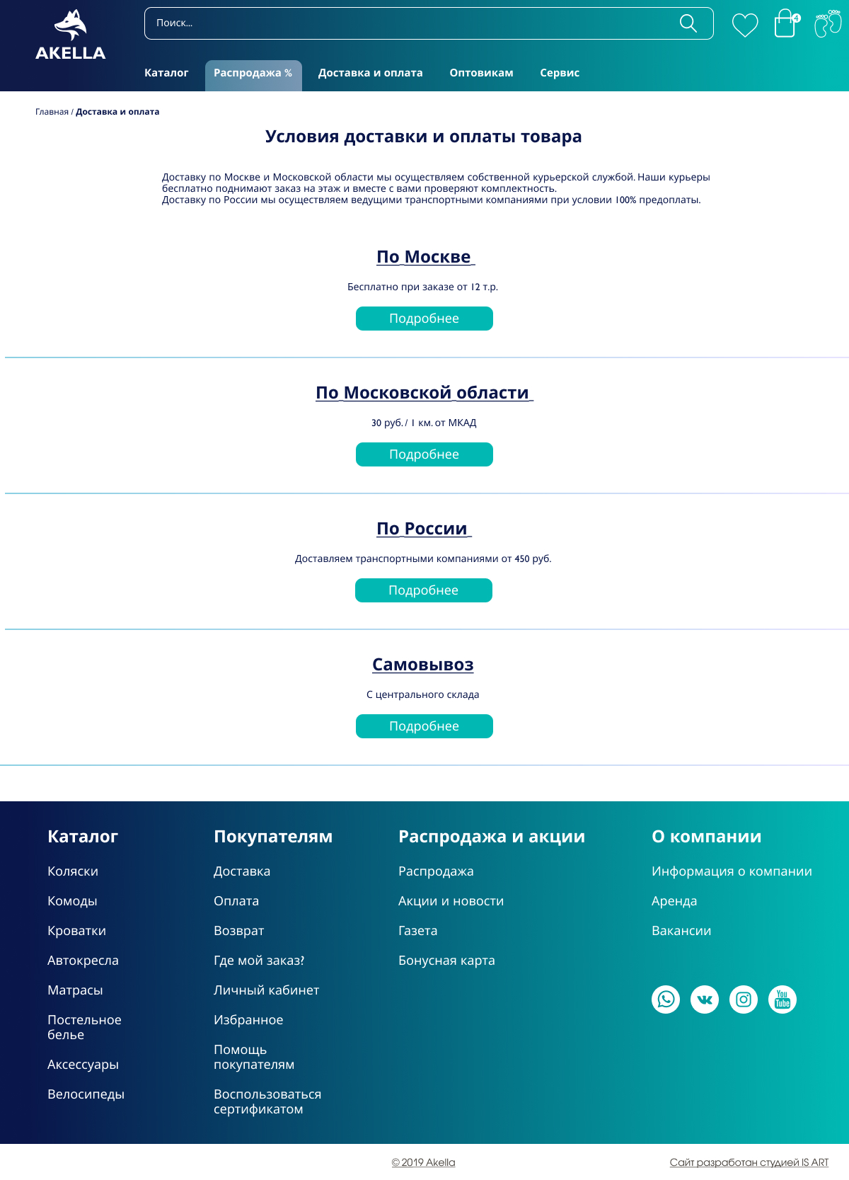 Макет сайта Детские товары Акелла 3