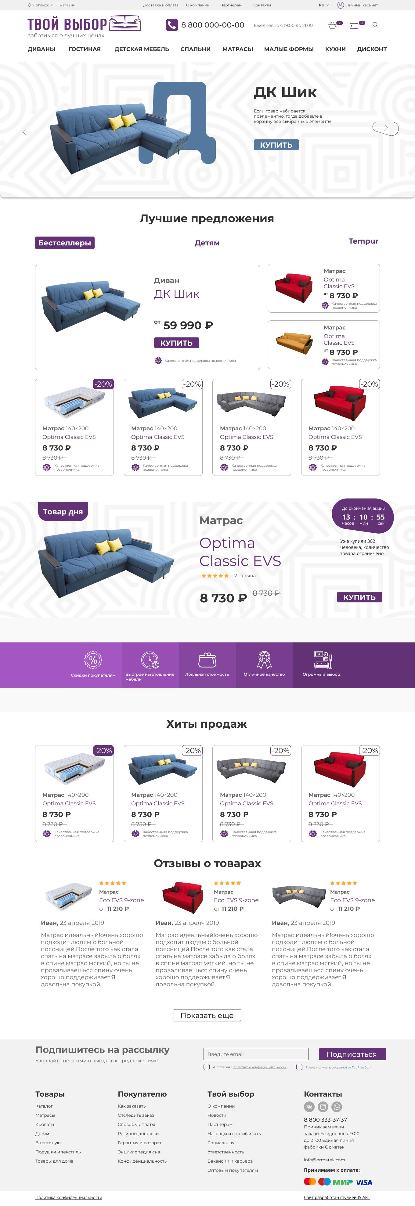 Макет сайта Интернет-магазин мебели Твой Выбор 1
