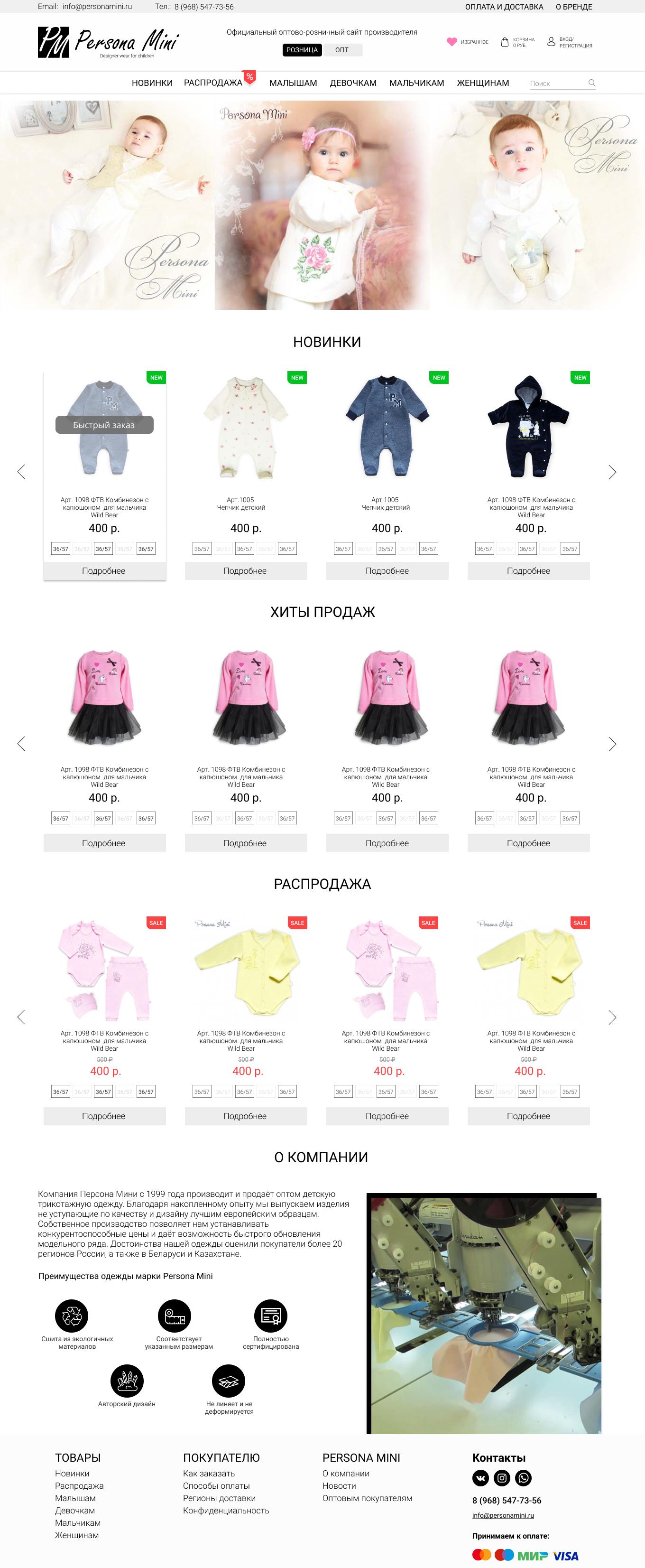 Макет сайта Детская одежда Персона Мини 1