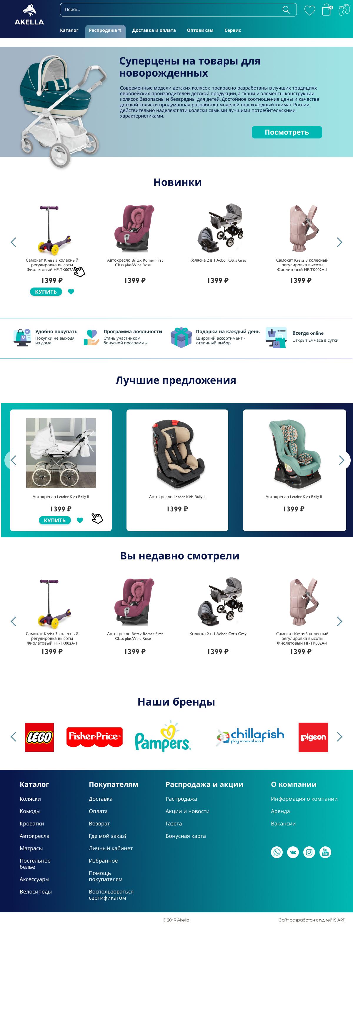 Макет сайта Детские товары Акелла 1