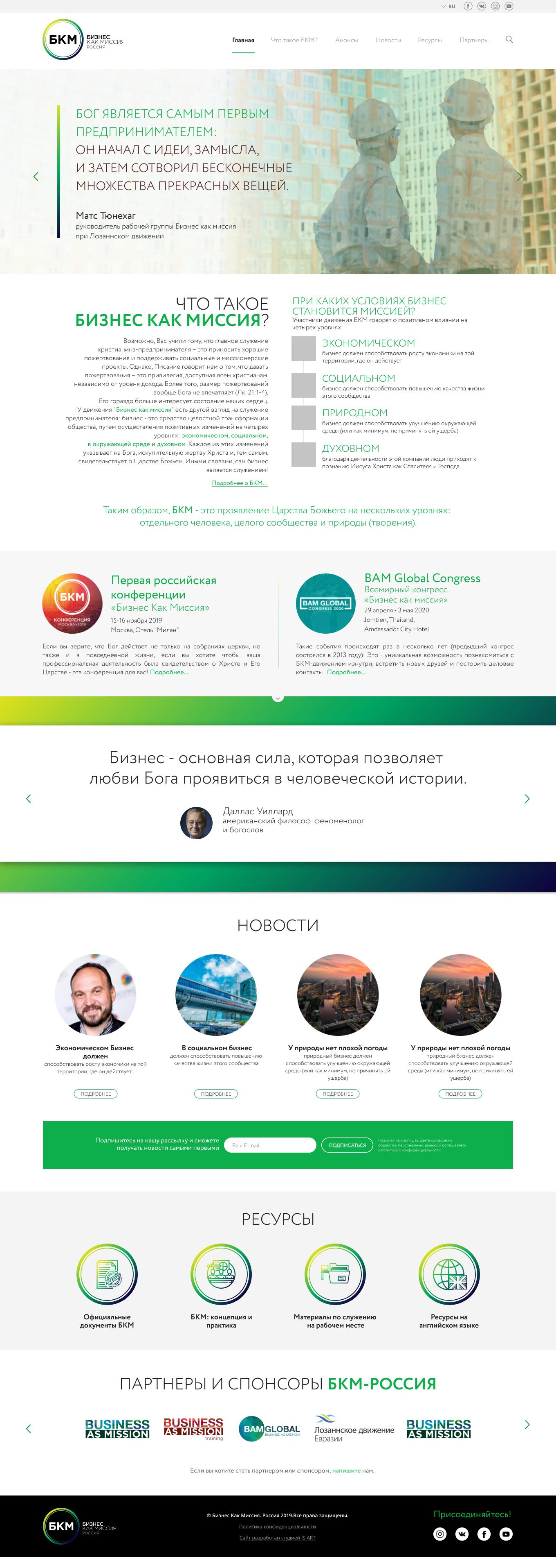 Макет сайта Бизнес как Миссия 1