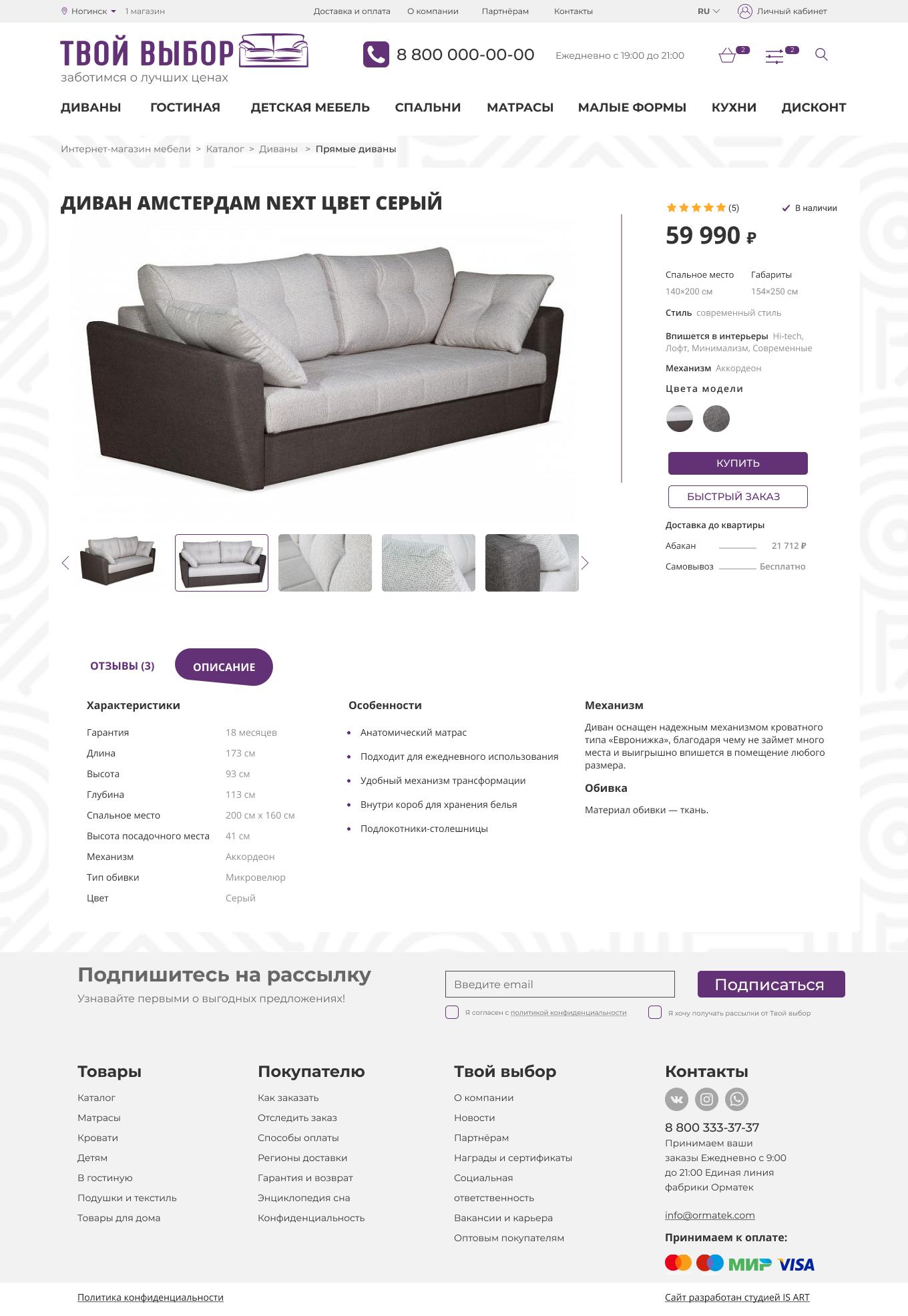 Макет сайта Интернет-магазин мебели Твой Выбор 3