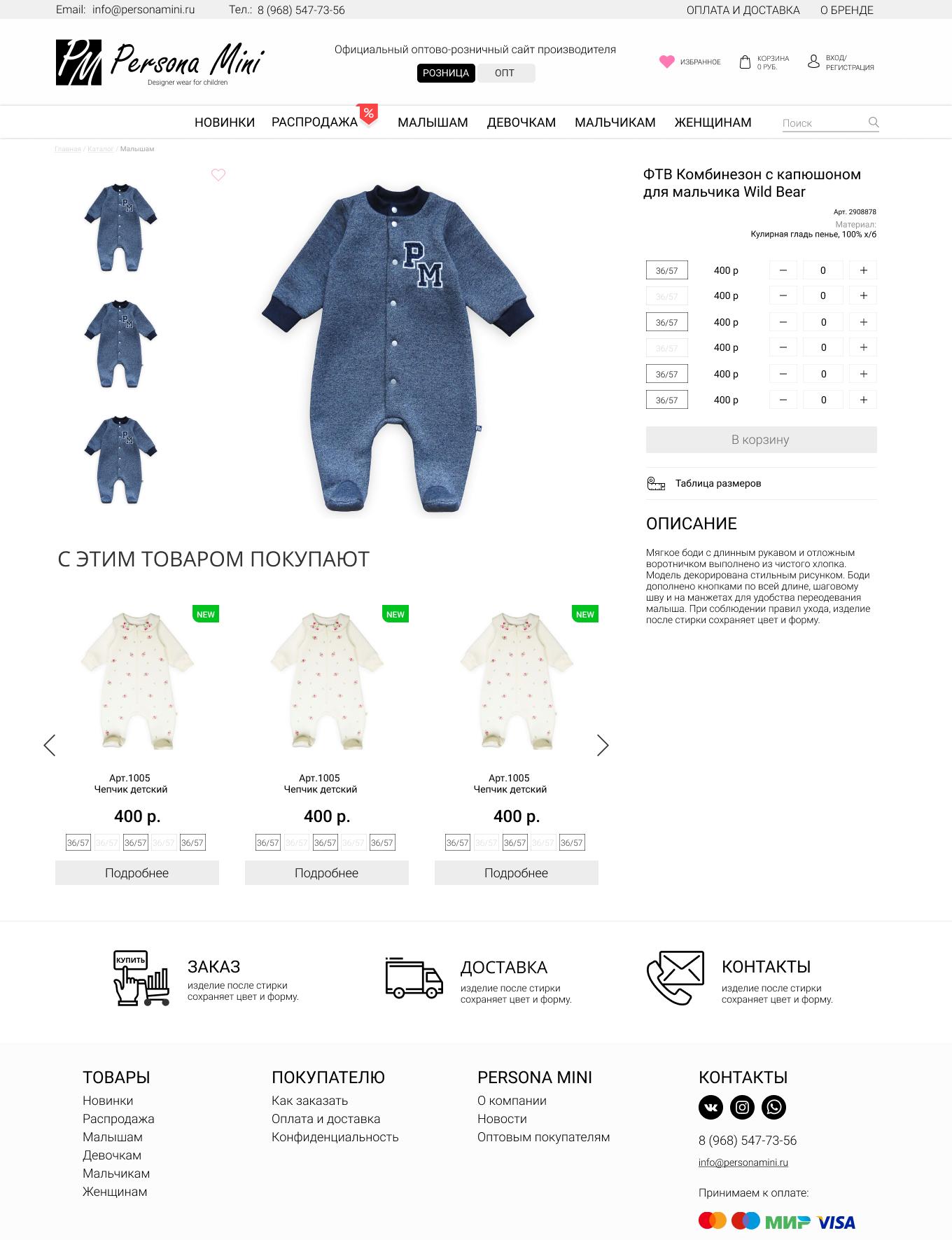 Макет сайта Детская одежда Персона Мини 2