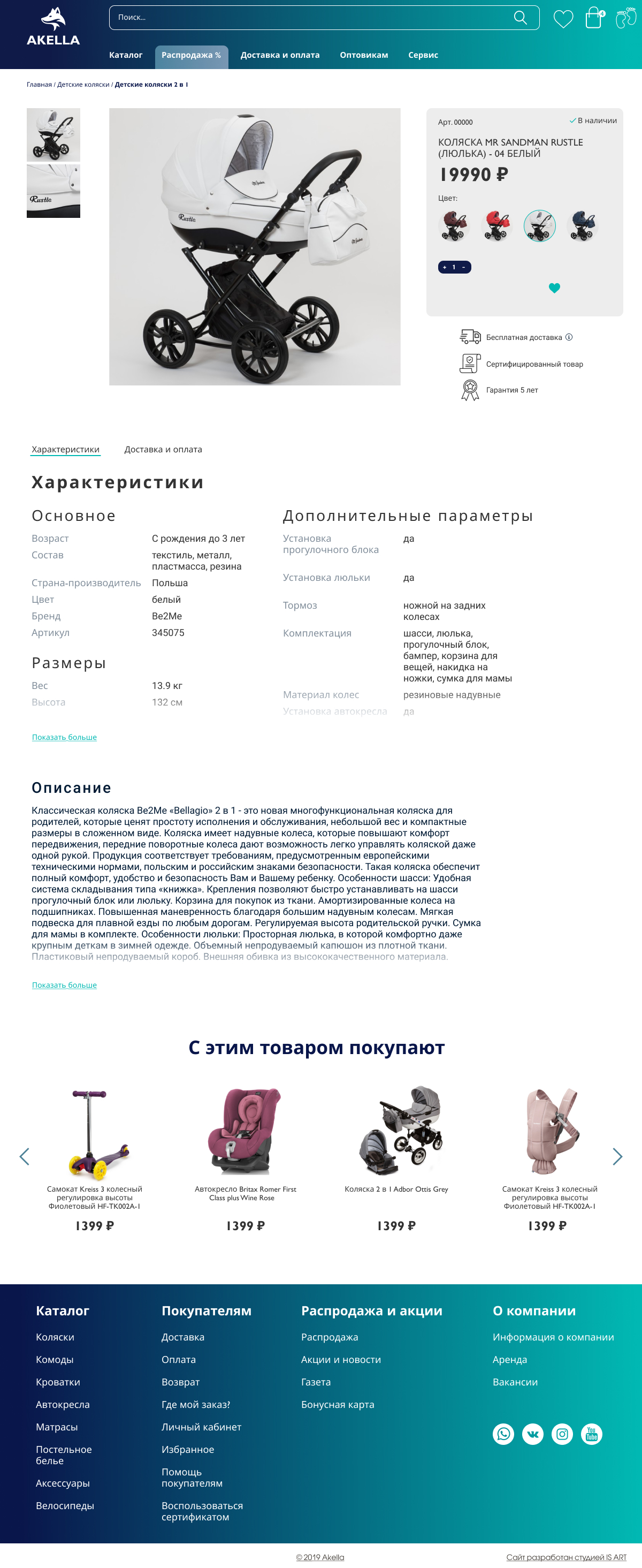 Макет сайта Детские товары Акелла 2