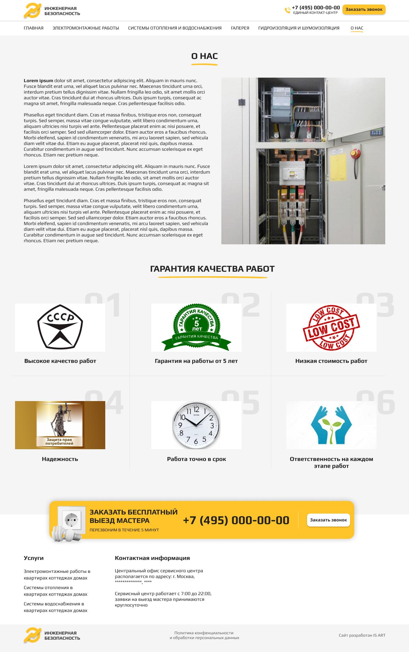 Макет сайта Услуги электромонтажа 3