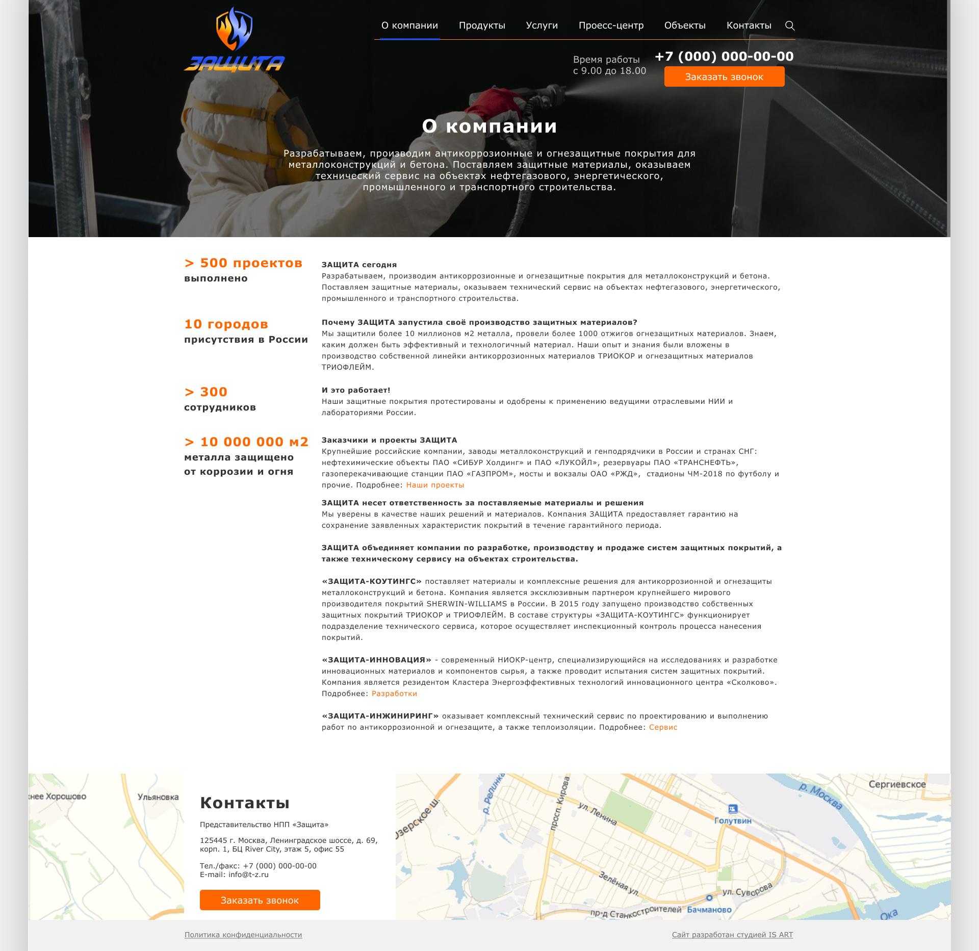 Макет сайта Огнезащита 3