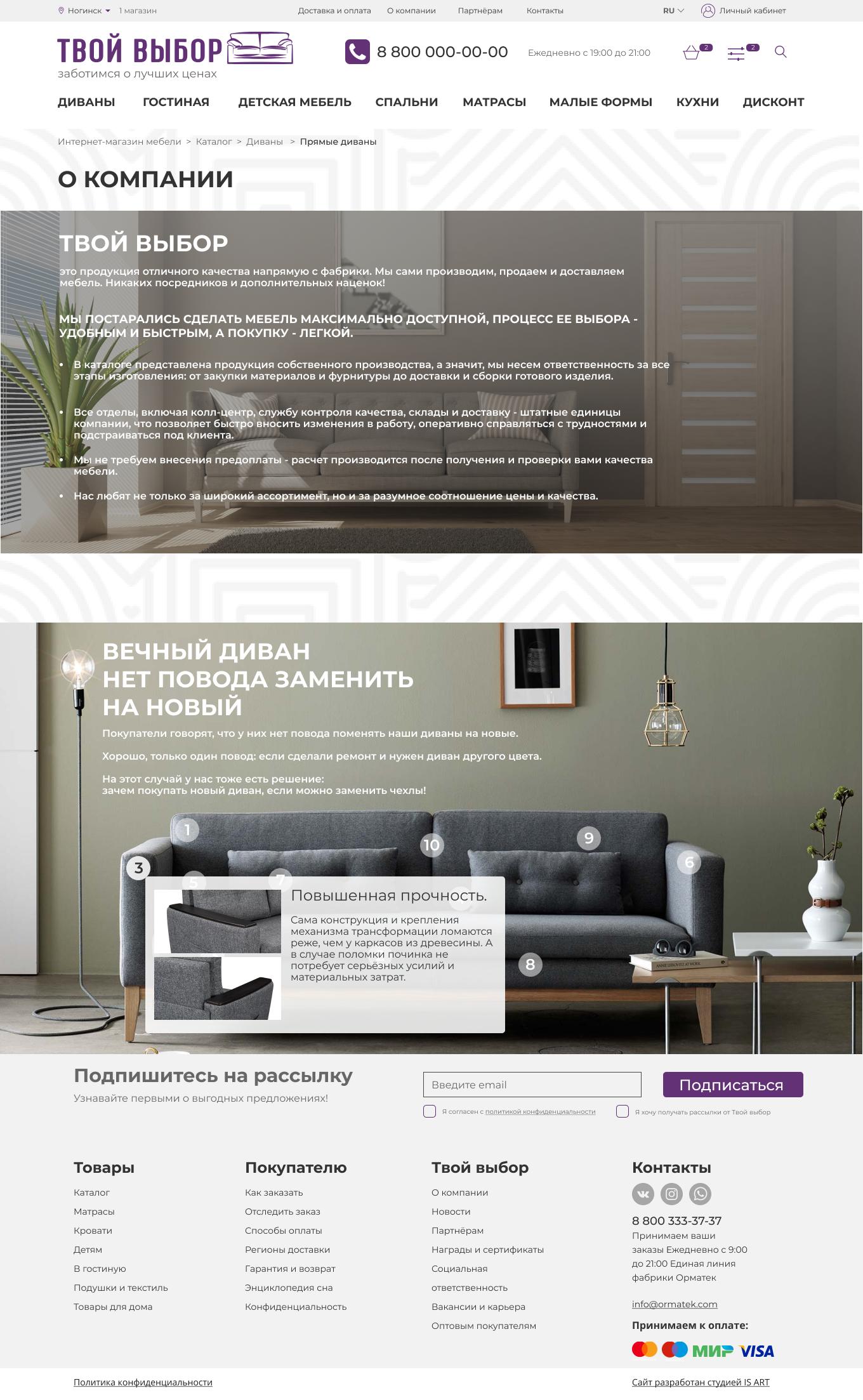 Макет сайта Интернет-магазин мебели Твой Выбор 2