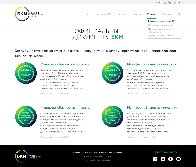 Макет сайта Бизнес как Миссия 2