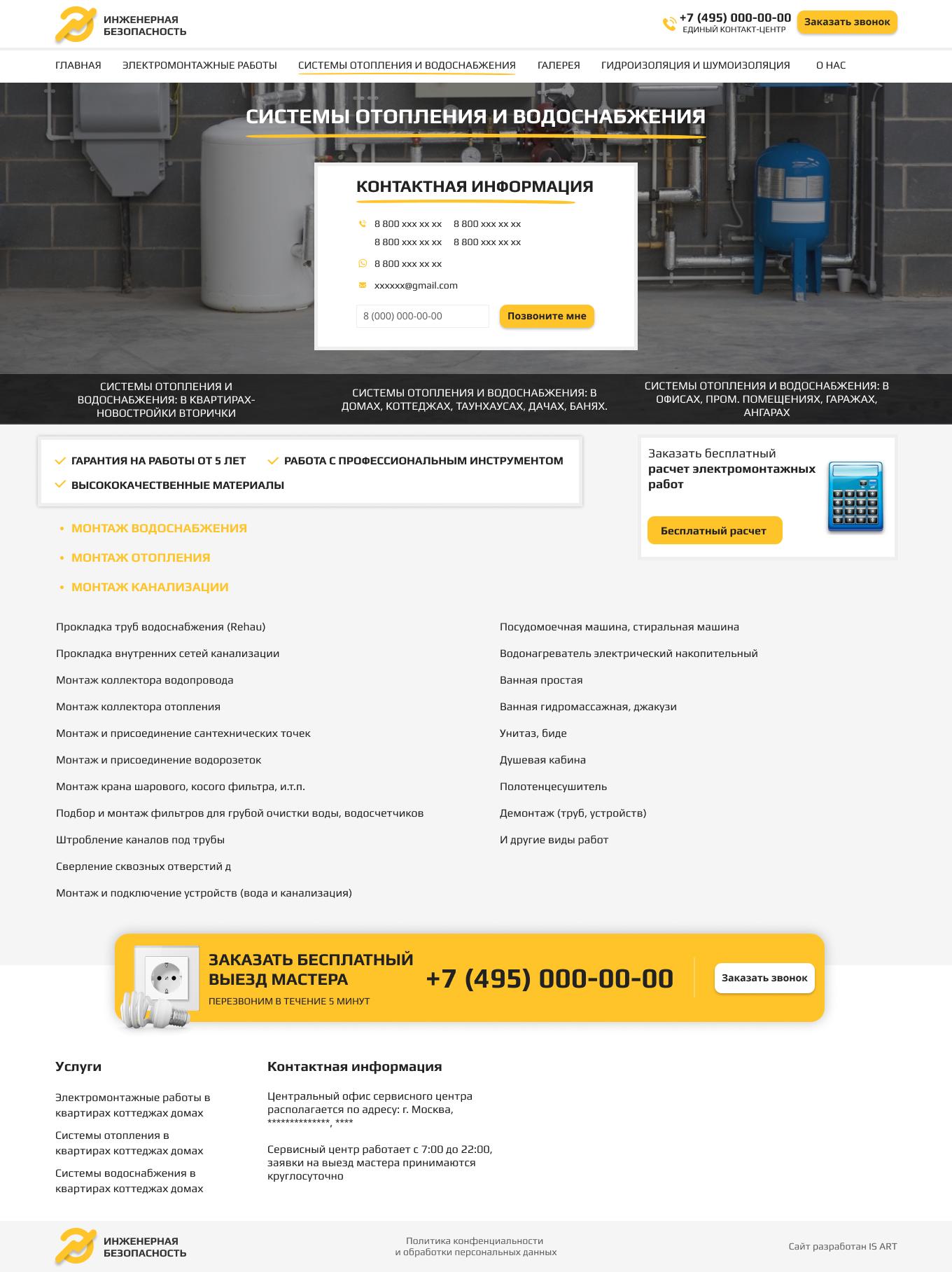 Макет сайта Услуги электромонтажа 2