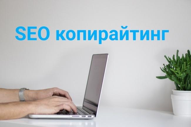 SEO-копирайтер – кто это такой и чем он занимается