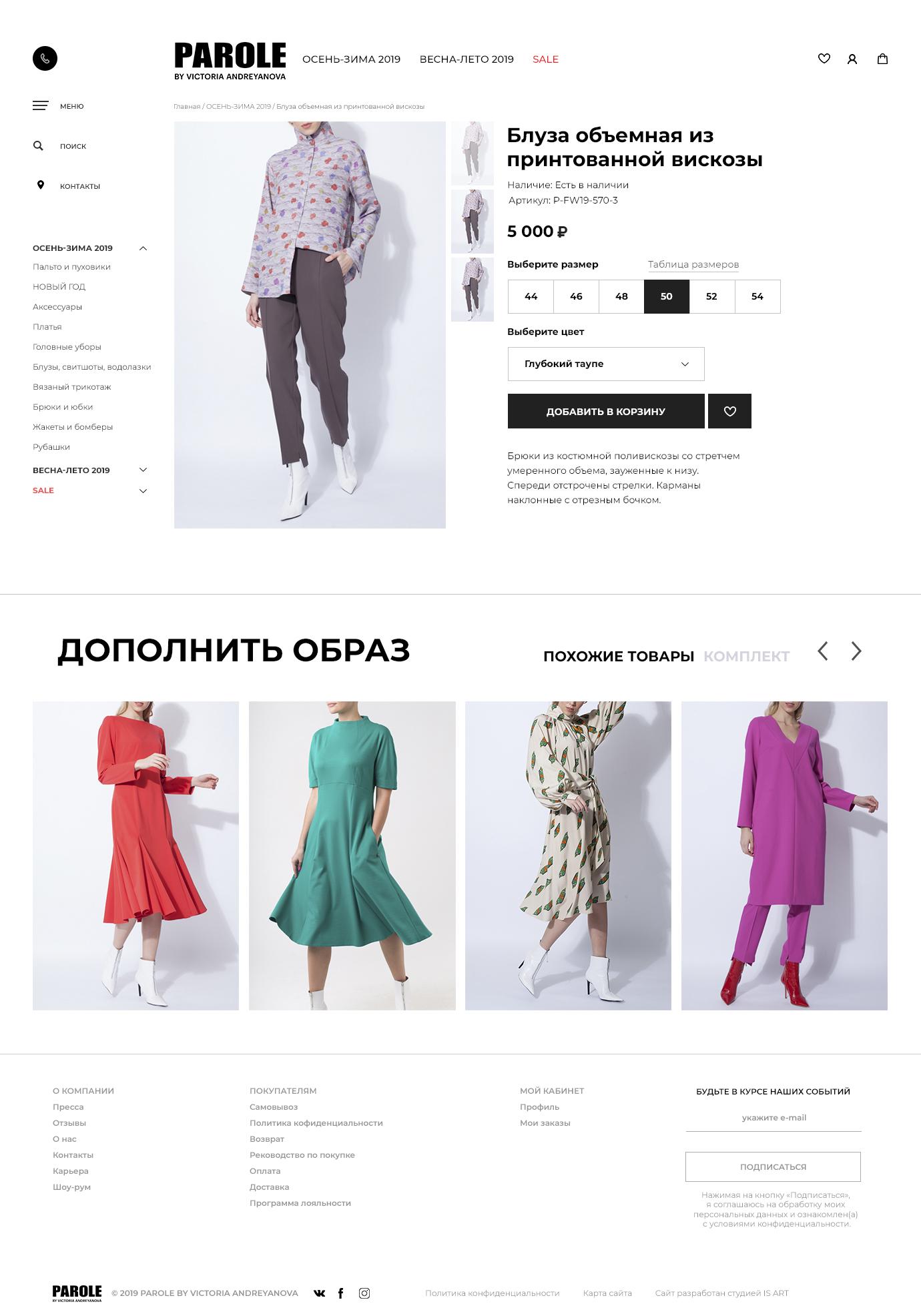 Макет сайта Дом моды Виктории Андреяновой 4