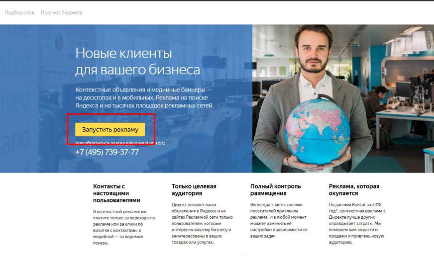 123 Как правильно настроить Яндекс Директ самостоятельно для начинающих