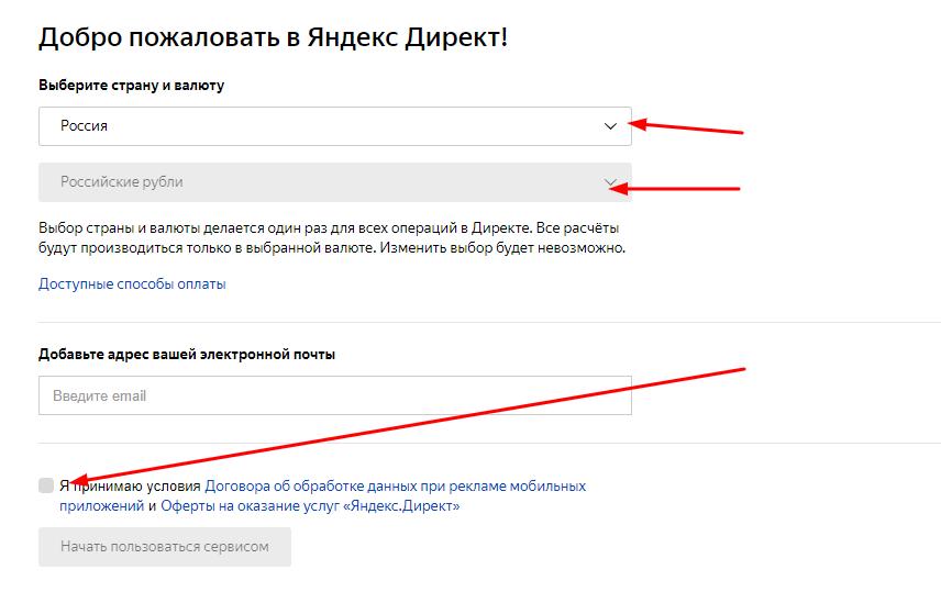 Bez-nazvaniya-1 Как правильно настроить Яндекс Директ самостоятельно для начинающих