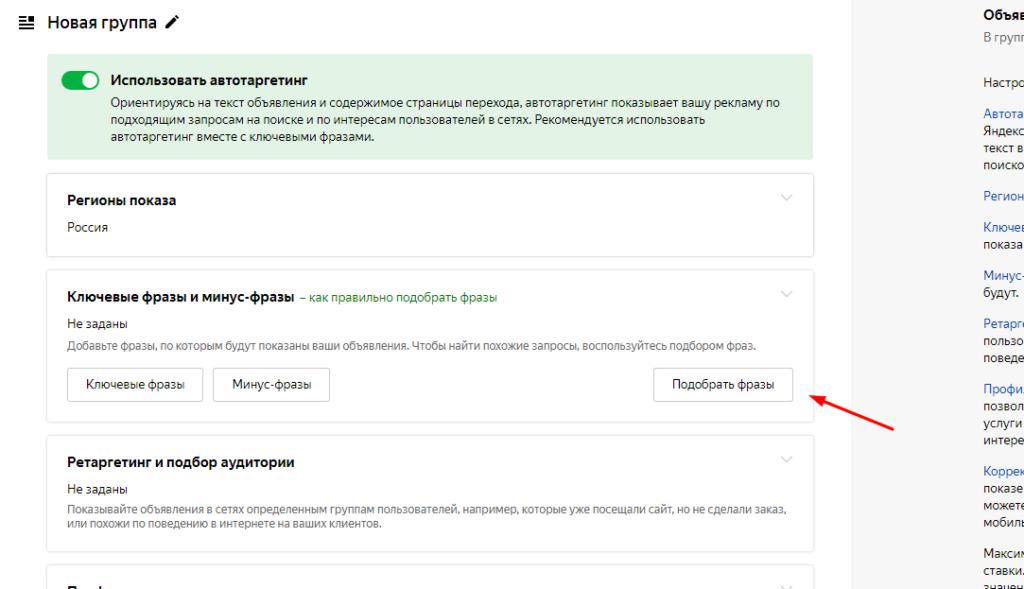Bez-nazvaniya-4-1024x589 Как правильно настроить Яндекс Директ самостоятельно для начинающих