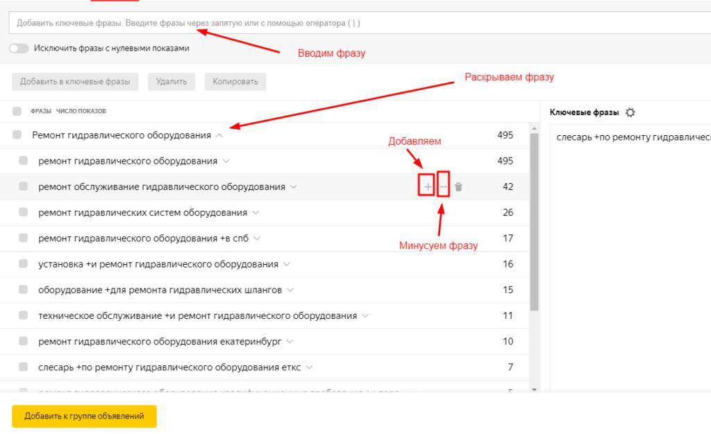 Bez-nazvaniya-6-1024x626 Как правильно настроить Яндекс Директ самостоятельно для начинающих