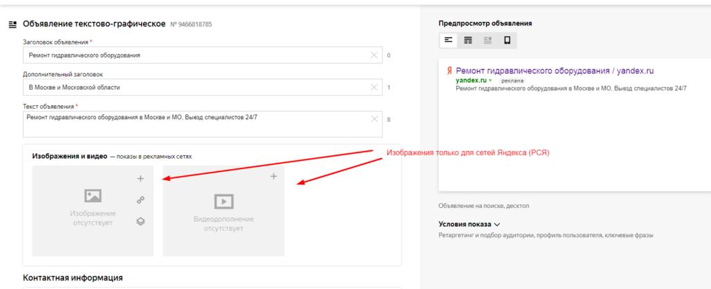 Bez-nazvaniya-7-1024x417 Как правильно настроить Яндекс Директ самостоятельно для начинающих