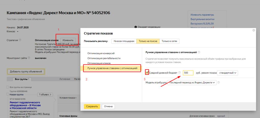 Bez-nazvaniya-9-1024x466 Как правильно настроить Яндекс Директ самостоятельно для начинающих