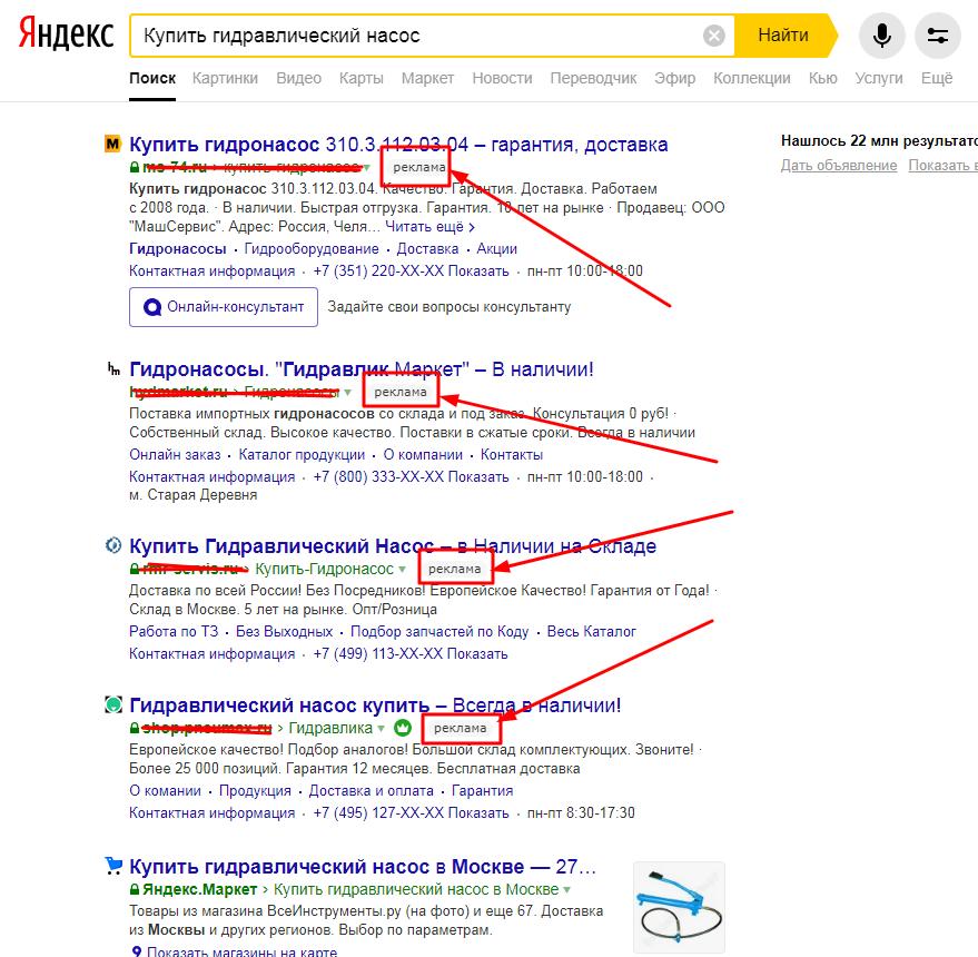 Bez-nazvaniya Как правильно настроить Яндекс Директ самостоятельно для начинающих